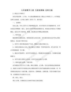 七年级数学上册 全册说课稿 北师大版.doc
