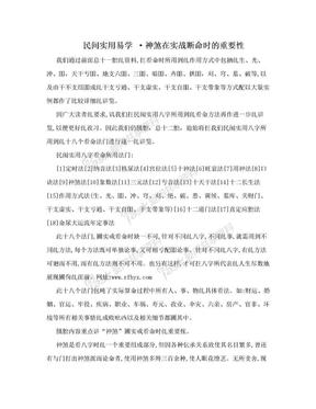 民间实用易学 ·神煞在实战断命时的重要性.doc