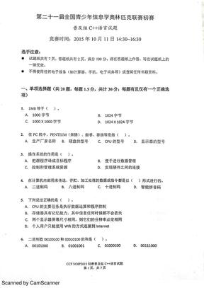 noip2015初赛普及组c++语言试题 (1).pdf