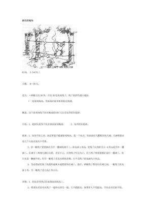 户外拓展游戏大全(七).doc