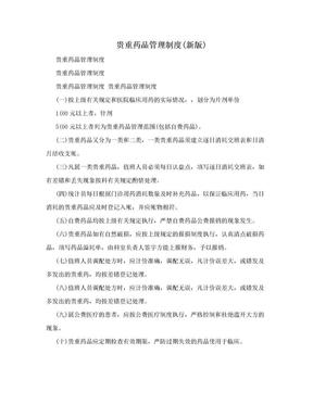 贵重药品管理制度(新版).doc