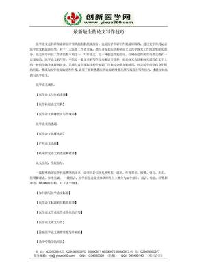 最新最全的论文写作技巧.doc