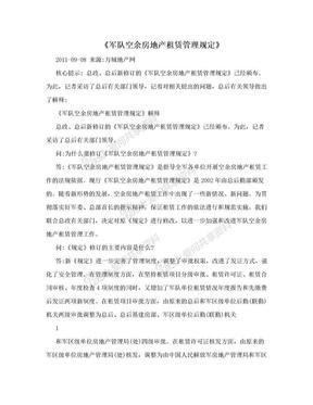《军队空余房地产租赁管理规定》.doc