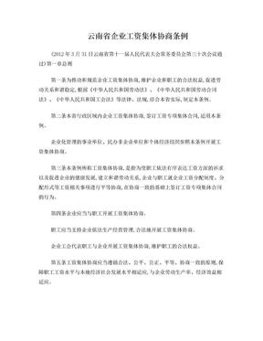 云南省企业工资集体协商条例.doc