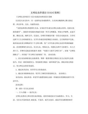 文明礼仪伴我行55424[资料].doc