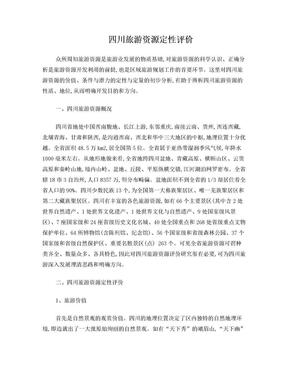 四川旅游资源定性评价.doc