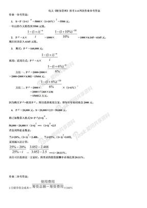 2019年电大《财务管理》形考1-4四次作业及参考答案.doc