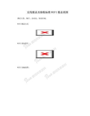 无线覆盖及验收标准1.doc
