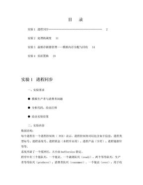 机电出版社操作系统实验指导书.doc