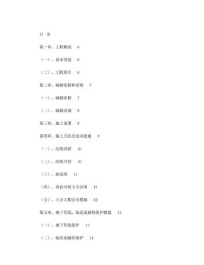 沟渠整治工程施工方案.doc