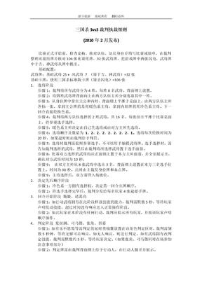 三国杀3vs3资料.doc