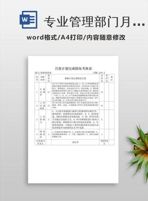 专业管理部门月度考核总结.doc