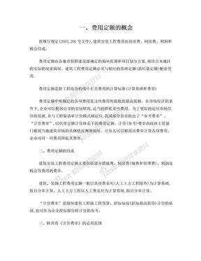 费用定额(陕西省《计价费率》2009).doc