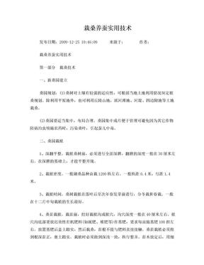 栽桑养蚕实用技术.doc