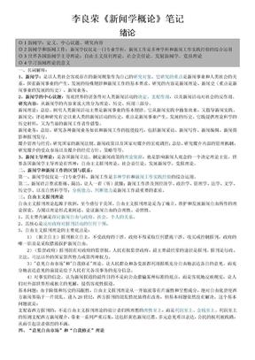 李良荣《新闻学概论》笔记.doc