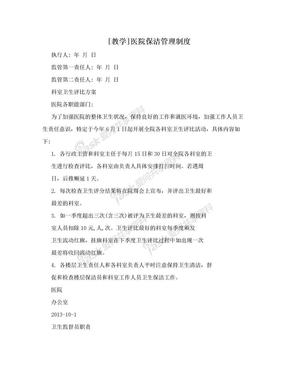 [教学]医院保洁管理制度.doc