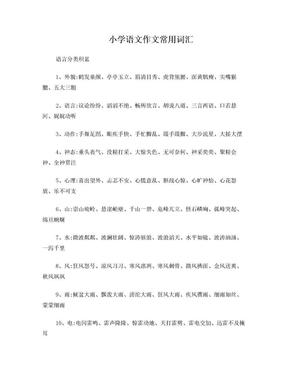 小学语文作文常用词汇归类.doc