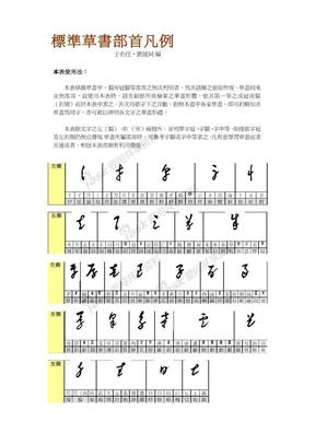 标准草书部首凡例.doc