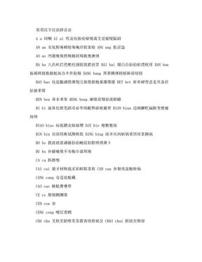 常用汉字拼音对照表.doc