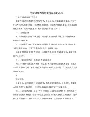 学校义务教育均衡发展工作总结.doc