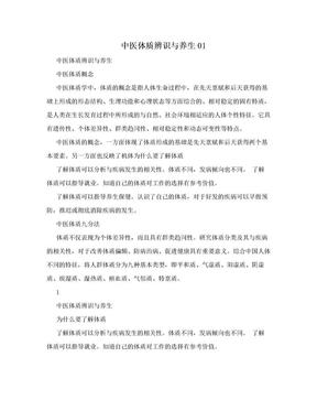 中医体质辨识与养生01.doc