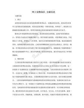 网上宠物商店_文献综述.doc