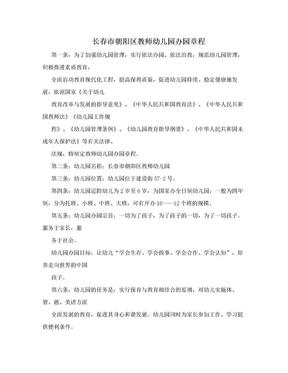 长春市朝阳区教师幼儿园办园章程.doc