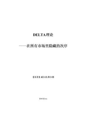 三角洲理论中文版.doc