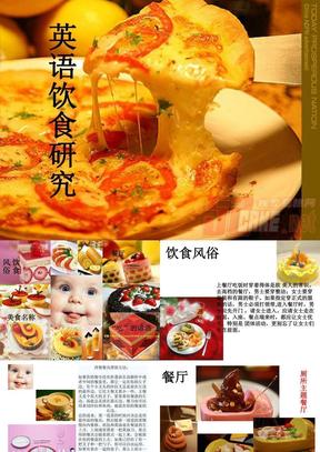 英语饮食研究.ppt
