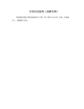 中国历代版图.doc