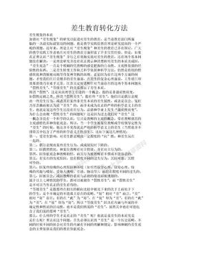 差生教育转化方法.doc