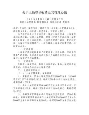 关于土地登记收费及其管理办法(〔1990〕国土〔籍〕字第93号).doc
