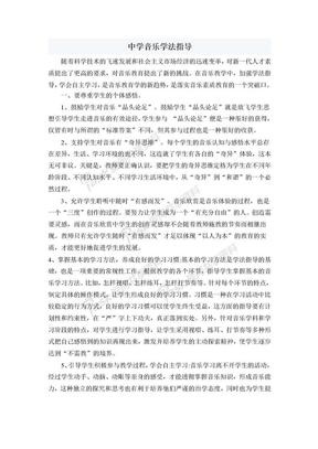 中学音乐学法指导.doc