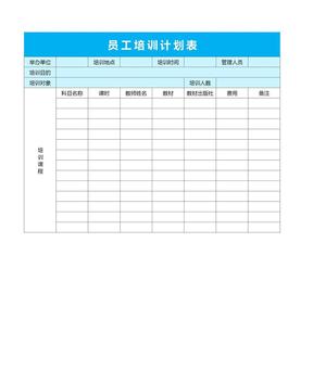 公司员工培训计划表格.xlsx