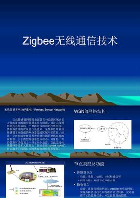Zigbee无线通信技术.ppt