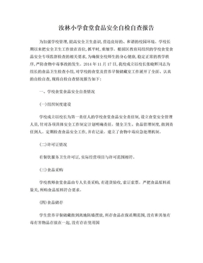 汝林小学食堂食品安全自查报告.doc