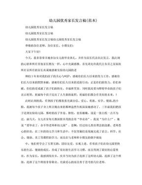 幼儿园优秀家长发言稿(范本).doc