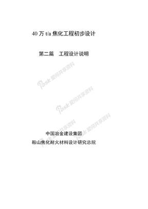 40万焦化工程初步设计.doc