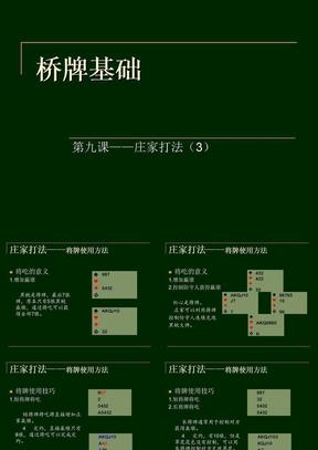 桥牌基础(第九课).ppt