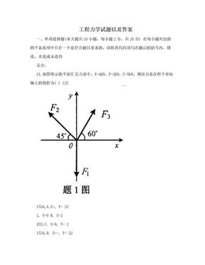 工程力学试题以及答案.doc