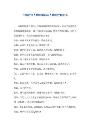 中国古代人物的服饰与人物的代称关系.doc