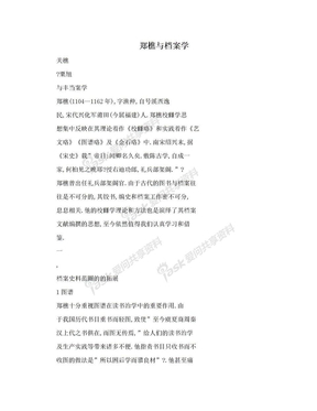 郑樵与档案学.doc