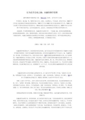 中国行为法学会张之楠宋濂的佛学思想.doc
