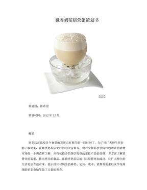 校园奶茶店营销策划书.doc