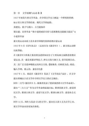 中国现代文学30年笔记.doc