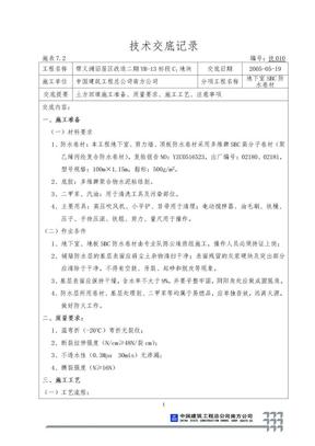 SBC防水卷材技术交底.doc
