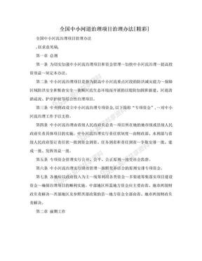 全国中小河道治理项目治理办法[精彩].doc
