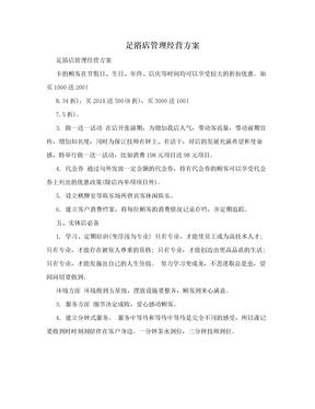 足浴店管理经营方案.doc