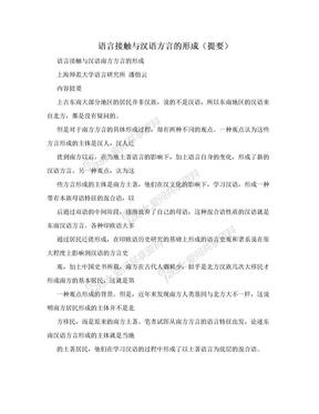 语言接触与汉语方言的形成(提要).doc