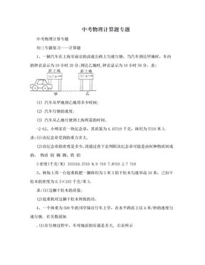 中考物理计算题专题.doc